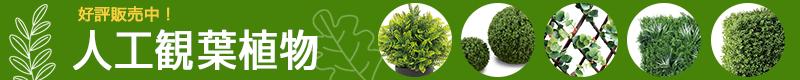 人工植物造花フェイクグリーン 新発売