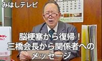 脳梗塞で三橋会長が入院された後回復して無事退院。関係者へのメッセージ