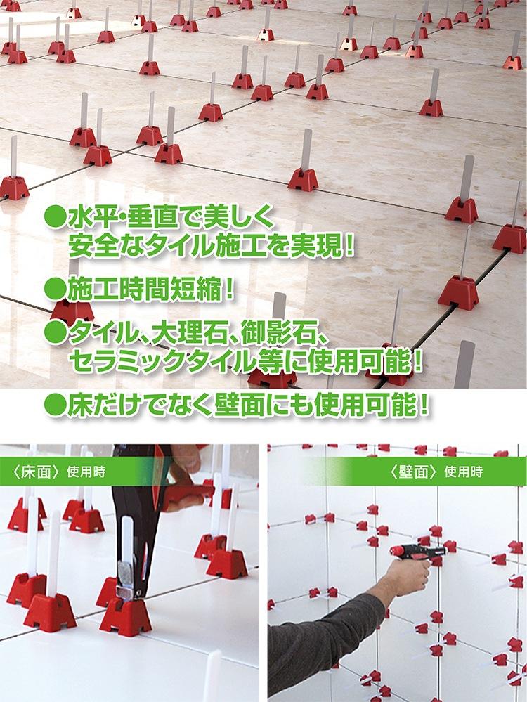 タイル施工システム。床や壁にタイルを安全に効率よく平らに美しく貼るための道具です。