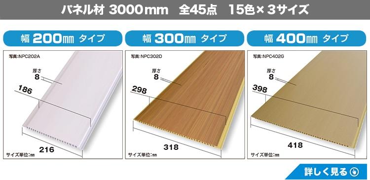 パネル材は横幅が200mm、300mm、400mmのタイプがあります。