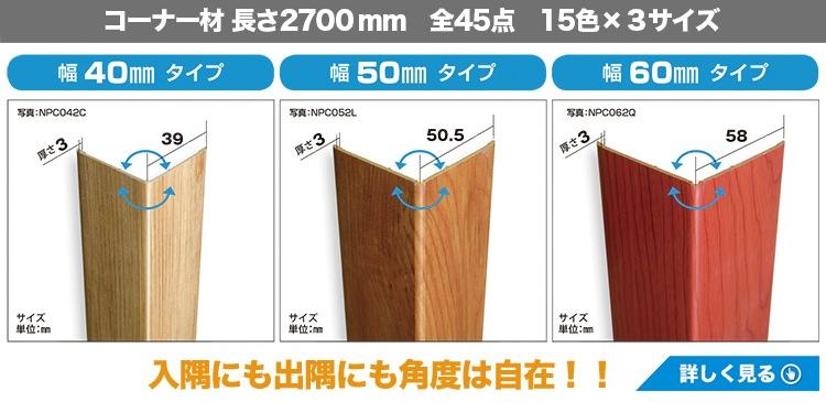 コーナー材は横幅が40mm、50mm、60mmのタイプがあります。