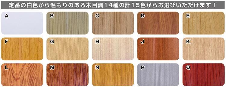 15色。定番の白から木目調14種あります。