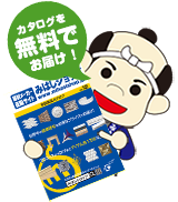 カタログを無料でお届け!