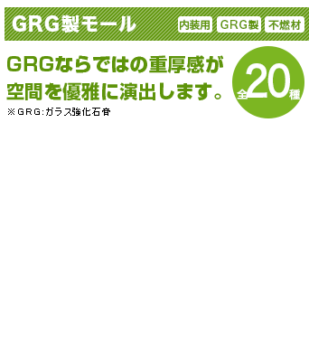 GRG製モールGRGならではの重厚感が空間を優雅に演出します!