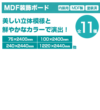 MDF装飾 美しい立体と鮮やかなカラーで演出!
