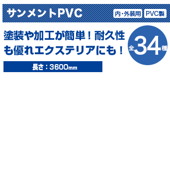 サンメントPVC塗装や加工がが簡単!耐久性も優れエクステリアにも!