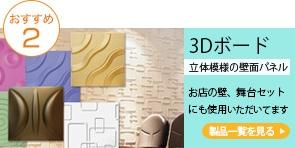 立体模様の壁面パネル「3Dボード」。お店の壁、舞台セットにも使用していただいています。