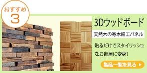 天然木の寄木細工パネル「3Dウッドボード」。貼るだけでスタイリッシュなお部屋に変身!