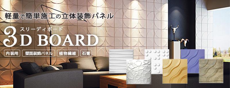 壁面装飾に3Dボード。繊維強化石膏製・不燃仕様・1000mm大型サイズが新登場。住宅、店舗、オフィス、舞台、TV番組のセットなど様々シーンで壁を飾ります。
