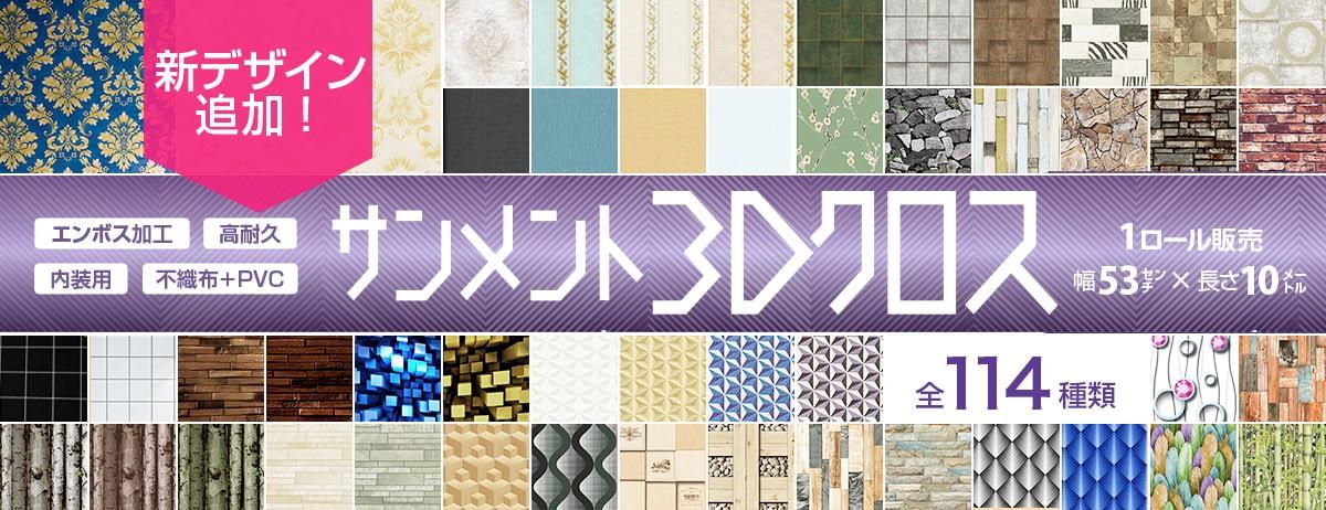 サンメント3Dクロス。エンボス加工っで立体感を表現した壁紙。100種類以上の品揃え。