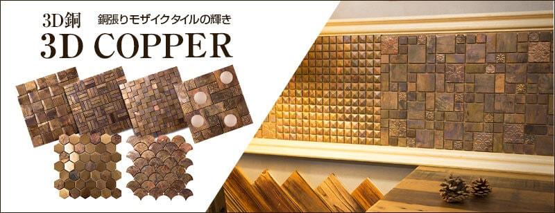 新商品「3D銅」。アンティーク調、銅張りモザイクタイル