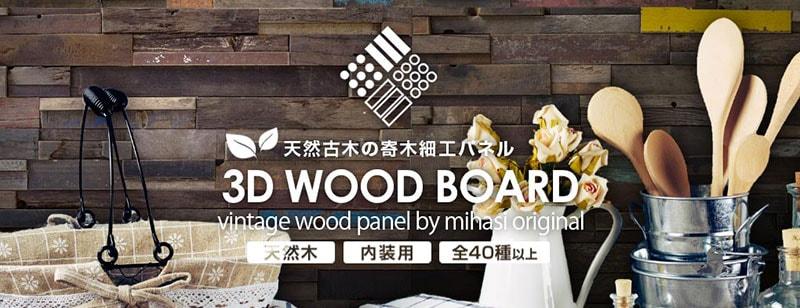 3Dウッドボード。天然木を採用した壁面立体装飾材