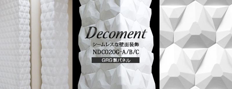 GRG製壁面装飾パネル(繊維強化石膏パネル)。和風模様のデザインパネルに「デコメント」に新デザイン登場 NDC020Gシリーズ