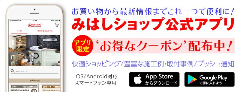お得なクーポン配布中!みはしショップ公式アプリ リリース!