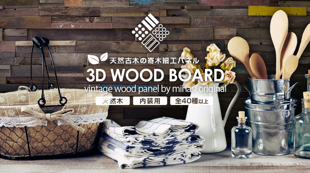 3Dウッドボード