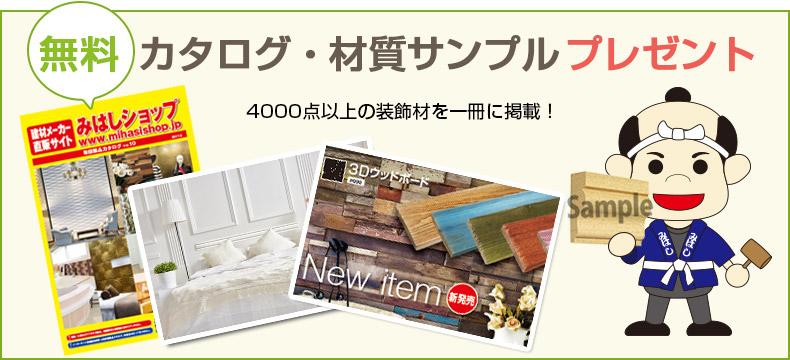 カタログ・材質サンプル無料プレゼント