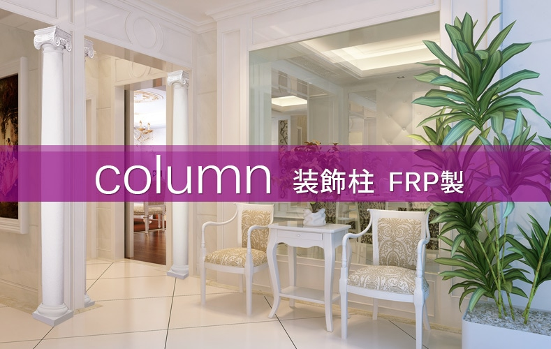 装飾柱 FRP製コラム