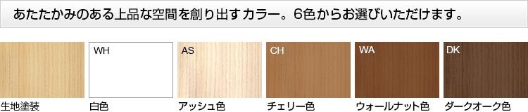 あたたかみのある上品な空間を創り出すカラー。6色からお選びいただけます。