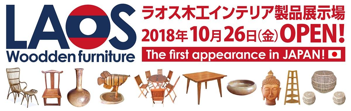2018年10月26日 ラオス木工インテリア製品展示場オープン!