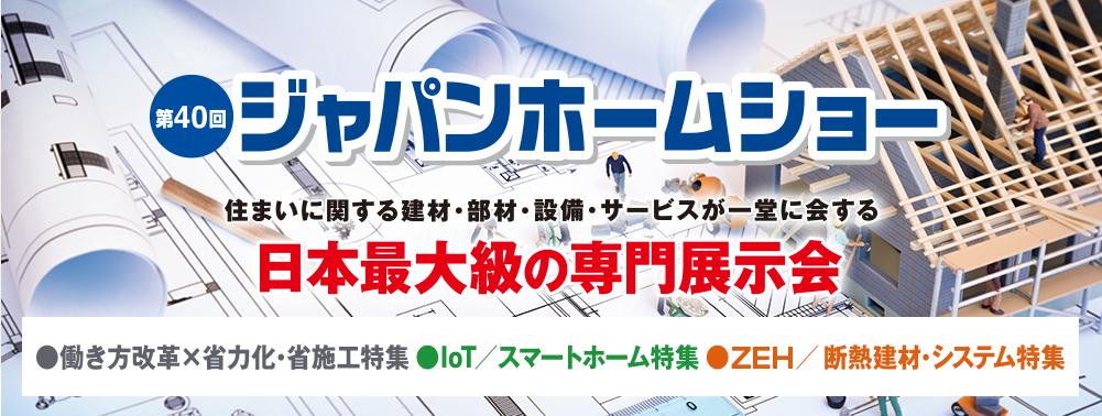 ジャパンホームショー2018 2018年11月20日・21日・22日