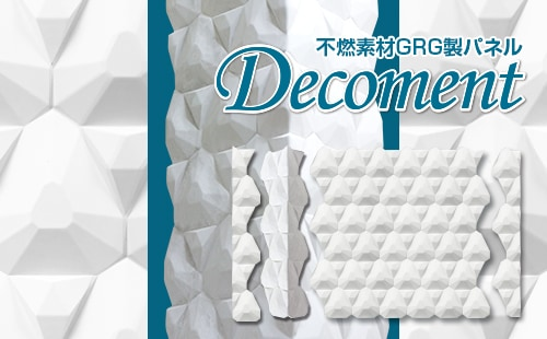 不燃素材GRG製装飾パネル デコメント