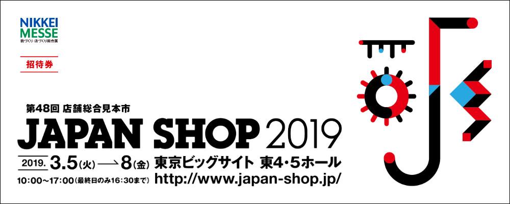 第48回店舗総合見本市「JAPAN SHOP 2019」 2019年3月5日・6日・7日・8日