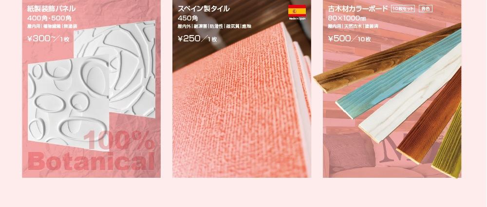 人気商品の紙製3Dパネル、スペイン製タイル、カラーボードをお得な価格で
