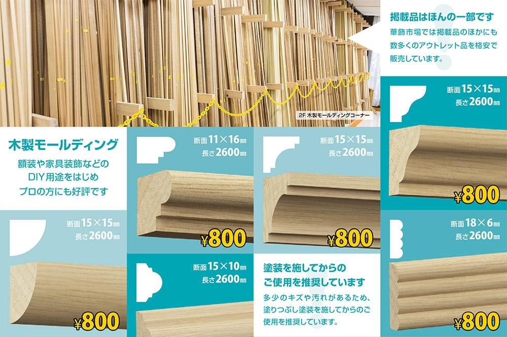 木製モールディング各種