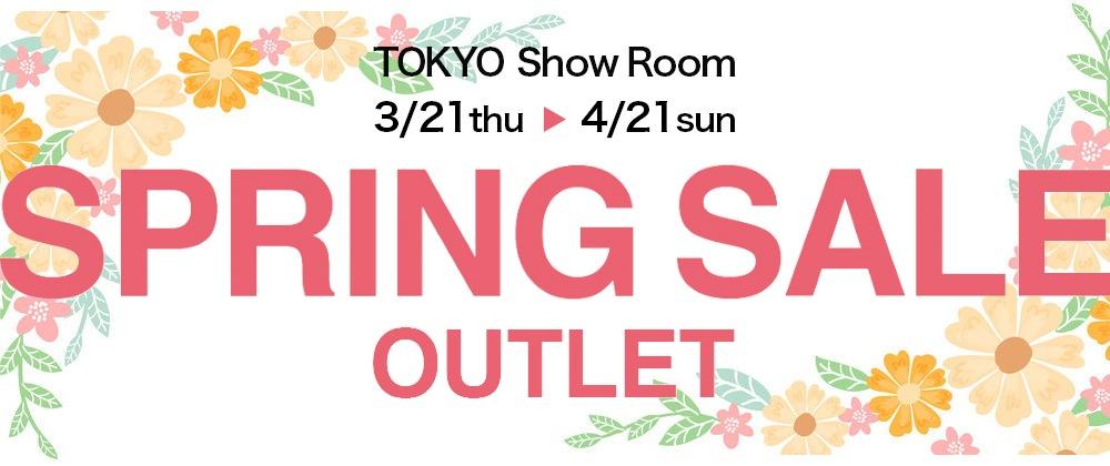 東京板橋区ショールームにてスプリングセール開催 2019年3月21日〜4月21日