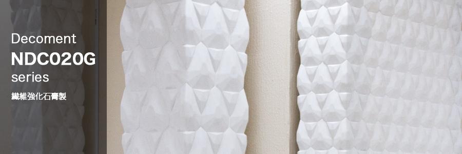 「デコメント」NDC020Gシリーズ 繊維強化石膏製