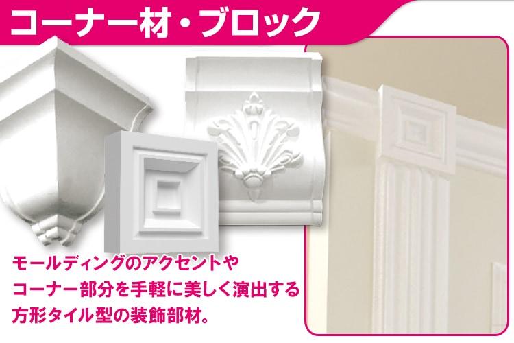 ゴールデンモール ポリウレタン製品/コーナー材・ブロック