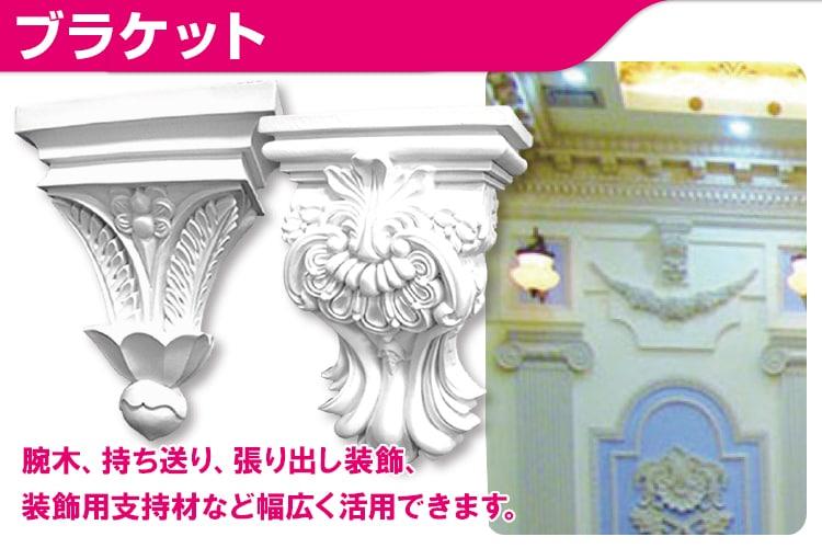 ゴールデンモール ポリウレタン製品/ブラケット