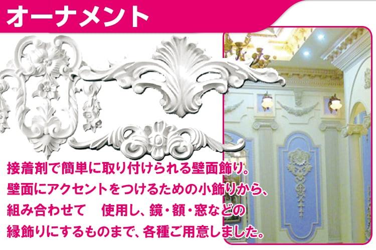 ゴールデンモール ポリウレタン製品/オーナメン  ト
