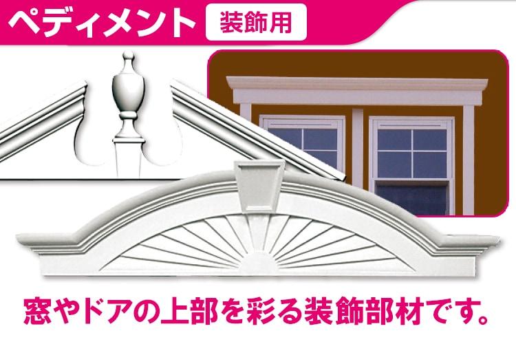 ゴールデンモール ポリウレタン製品/ペディメン  ト