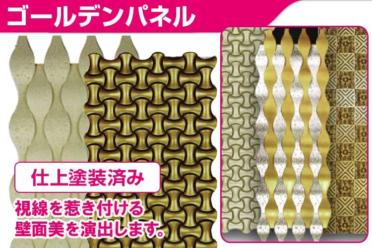 ゴールデンモール ポリウレタン製品/ゴールデン  パネルー