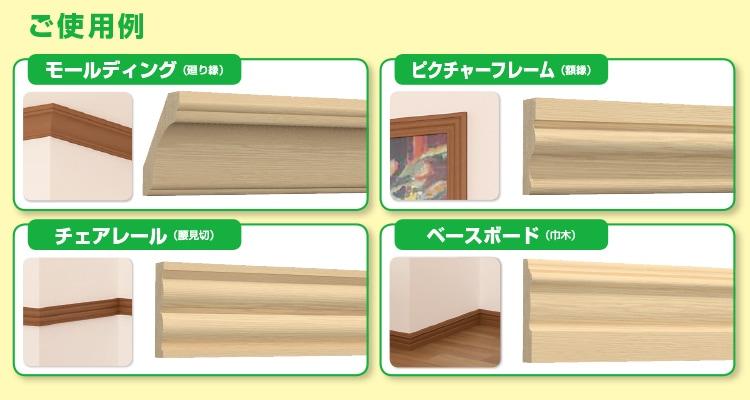モールディング、チェアレール、巾木、額縁などいろいろな用途に使用できます。