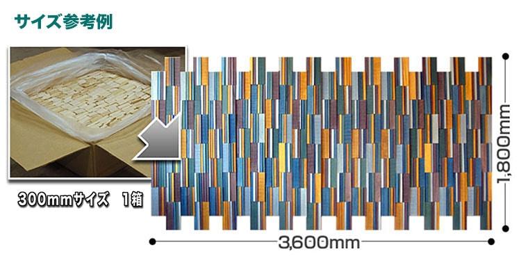30x30x30cmの箱に入っているモールを平面に並べると、おおよそ360x180cmのサイズになります。