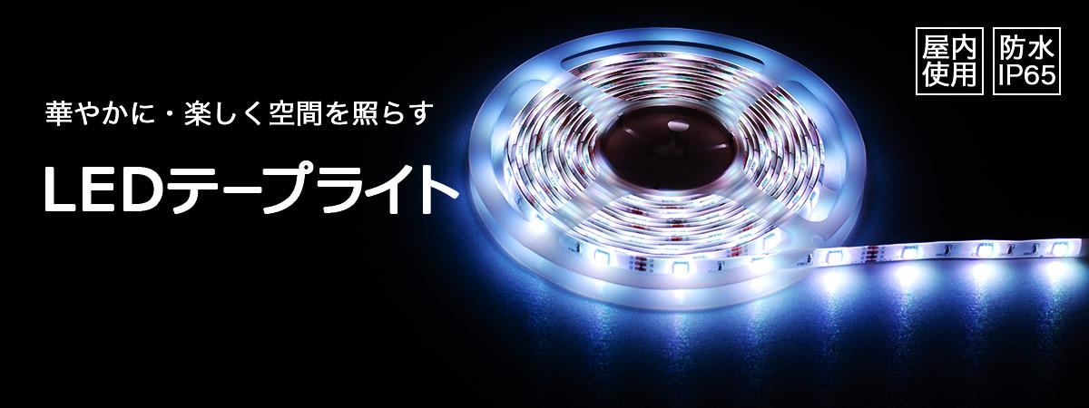 華やかに・楽しく空間を照らす「LEDテープライト」