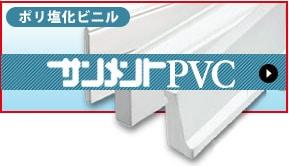 サンメントシリーズサンメントPVC
