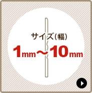 サイズ(幅)1mm〜10mm