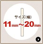 サイズ(幅)11mm〜20mm