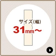 サイズ(幅)31mm〜