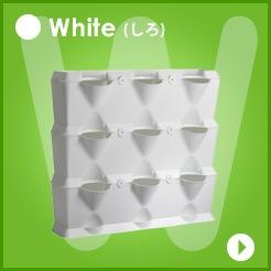 縦に重ねる「マルチプランター」。カラー:白
