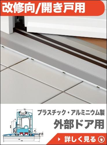 改修向/開き戸用/プラスチック・アルミニウム製外部ドア用