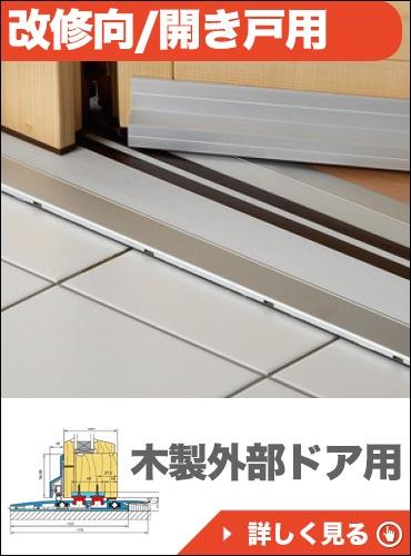 改修向/開き戸用/木製外部ドア用