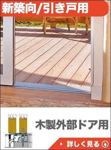 新築向/引き戸(スライディングドア)用/木製外部ドア用