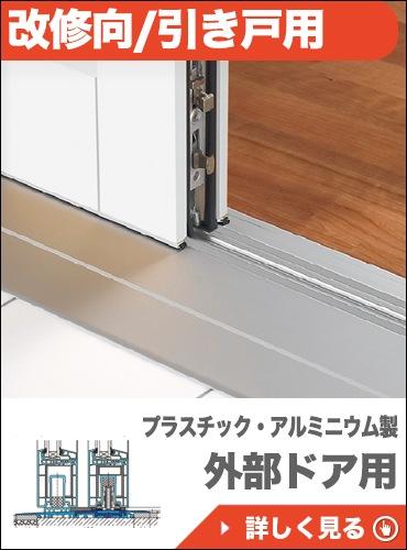 改修向/引き戸(スライディングドア)用/プラスチック・アルミニウム製外部ドア用