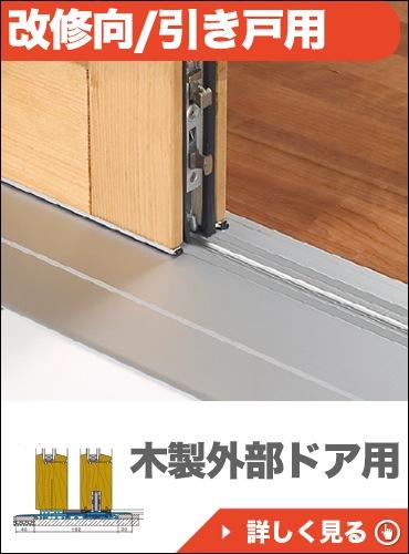 改修向/引き戸(スライディングドア)用/木製外部ドア用