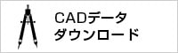 CADダウンロード