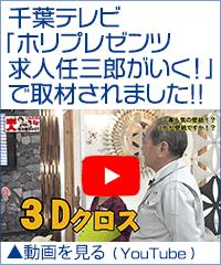 千葉テレビ「ホリプレゼンツ求人任三郎がいく!」で取材されました!!